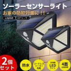 センサーライト 屋外 led ソーラー 2個セット 4面発光 人感 停電 防犯 自動点灯 太陽光発電 外灯 防水 電気不要 配線不要 玄関 壁 sl068