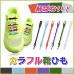 靴ひも 結ばない シューレース 靴紐 おしゃれ カラフル カラーシューレース ワンタッチ シリコン ホワイトデー ZK021