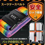 スーツケース ベルト キャリーバッグ キャリーケース トランク 旅行鞄 かばん トラベル 保護 防止 ZK032