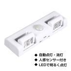 人感センサー LED ライト 人感センサーライト 自動点灯 自動消灯 屋内 室内 コンセント不要 新生活 ZK061 送料無料