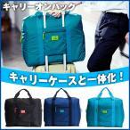 キャリーオンバッグ 折りたたみ 大容量 旅行 バッグ トラベルバッグ 旅行カバン 軽量 ボストンバッグ ギフト ZK063