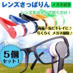 ショッピング眼鏡 メガネ拭き 眼鏡拭き 5個セット コンパクト 持ち運び メガネクリーナー 両面掃除 レンズ拭き ギフト バレンタイン ホワイトデー ZK070
