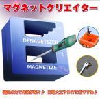 マグネットキャッチ 磁力変更 磁器化 マルチツール マグネットツール 工具 作業用具 DIY ZK072