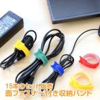 結束バンド マジックテープ タイラップ 収納バンド 1cm×11cm ケーブル DIY 15本セット ZK074