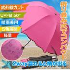 日傘 折りたたみ 遮光 UVカット 晴雨兼用 折りたたみ傘 レディース 軽量 花柄模様 浮き出る ZK085