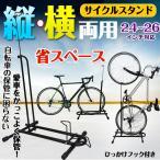 自転車 スタンド  ディスプレイロードバイク ディスプレイスタンド 駐輪ラック サイクル 展示 室内 ZK100