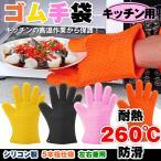 ゴム手袋 2つセット キッチン シリコン 5本指 台所用 手袋 食器洗い 炊事 調理 掃除 アウトドア BBQ グローブ 耐熱 フリーサイズ zk123 送料無料