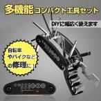 多機能 自転車 工具 修理 ツールキット 折りたたみ 六角レンチセット 携帯 自転車 多機能ツール マルチツール スポーツ アウトドア アクセサリー zk128