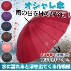 かさ  カサ パラソル 傘 24本骨 雨傘 レディース 花柄 和風 模様 浮き出る 母の日 ギフト プレゼント 梅雨 zk143