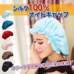 ナイトキャップ シルク 100% 絹 帽子 髪 頭 パジャマ 寝間着 就寝 睡眠 絡まり 切れ毛 保湿 通気性  zk162