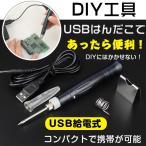 USBはんだこて 半田ごて はんだ 溶接 電子工作 USB電源 480℃ こて台 スズ線 DIY 配線 断線 修理 基盤 zk165