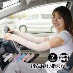 アームカバー スポーツ メンズ レディース おしゃれ 刺青 アームウォーマー 手袋 UV 男女兼用 紫外線 通気性 運転 アウトドア zk167