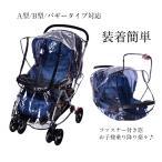 ベビーカー レインカバー ダブルファスナー クリア A型 B型 汎用タイプ 赤ちゃん 雨避け ホコリよけ 寒さよけ 防水 夏 散歩 お出かけ 梅雨 zk183