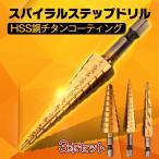 スパイラルステップドリル 3本セット インチ 穴あけ HSS鋼 チタンコーティング 六角軸 螺旋 タケノコ zk190