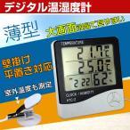 デジタル温湿度計 温度計 湿度計 時計 アラーム 温度 測定器 卓上 スタンド 壁掛け シンプル 熱中症 インフルエンザ 予防 zk238