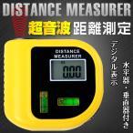 メジャー スケール 測定器 デジタル 超音波 距離計 コンパクト レンジ ファインダー 水平器 垂直器 計測 測量 レーザー 作業 工具 建築 施工 diy zk250