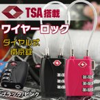 TSA ロック 南京錠 ワイヤー 3桁 ダイヤル式 暗証番号 旅行 空港 荷物 検査 施錠 zk253