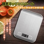 電子秤 スケール デジタル キッチン 料理 5kg 1g単位 はかり クッキング 精密 計量 ステンレス 鋼製 zk270