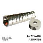 磁石 超強力 ネオジウム ネオジム マグネット 10個セット 小型 丸型 皿穴 薄型  12mm×5mm ネジ4mm DIY zk273