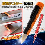 簡易 通電 テスター ペン型 非接触式 検電器 チェッカー LEDライト 照明 乾電池式 電源検索 機器 配線 確認 音 光 お知らせ 感電防止 電気作業 zk282