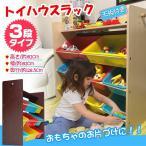 おもちゃ 収納 トイハウスラック ボックス ケース 箱 3段 天板付き 下着 小物入れ 飾り棚 キッズ 子ども部屋 お片付け 整理整頓 知育 育児用品 zk284