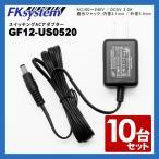 バーコードリーダー用 スイッチング ACアダプター NP12-1S0523 (5V/2.3A/内径2.1mm) ◆10個セット