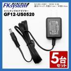バーコードリーダー用 スイッチング ACアダプター NP12-1S0523 (5V/2.3A/内径2.1mm) ◆5個セット