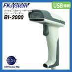 バイカラ―LED+レーザー光源 ロングレンジ バーコードリーダー Bi-2000 (USB接続)