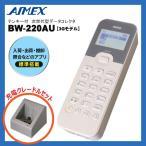 アイメックス テンキー付次世代型データコレクタ BW-220AU [3Gモデル]+充電用クレードルセット