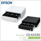 EPSON(エプソン) キャッシュドロア CD-A3336 【プリンタ接続(モジュラー)】 紙幣3種/貨幣6種 (幅330mm×奥行330mm×高さ101mm)