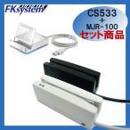 Bluetooth変換機 CS533+磁気カードリーダー MJR-100 ◆セット販売