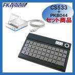 Bluetooth変換機 CS533+POS プログラマブルキーボード PKB-044U ◆セット販売