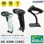 1次元・2次元対応 バーコードリーダー DS-3300(USB接続)◆スタンドセット バーコード・JANコード・QRコード対応