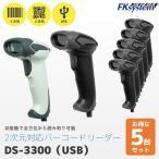 1次元・2次元対応 バーコードリーダー DS-3300(USB接続)◆5台セット バーコード・JANコード・QRコード対応