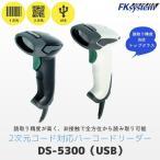 1次元・2次元対応 バーコードリーダー DS-5300(USB接続) バーコード・JANコード・QRコード対応