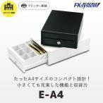 A4サイズ コンパクト キャッシュドロア E-A4 【プリンタ接続(モジュラー)】 紙幣3種/貨幣6種 (幅208mm×奥行298mm×高さ95mm)