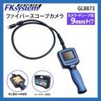 ファイバースコープ スネークカメラ GL8873 [カメラ・チューブ径 9mmタイプ] IP67防塵防水加工