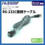 バーコードリーダー 保守ケーブル (RS232C接続)