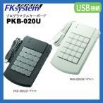 POS プログラマブルキーボード(20キー/ 2レイヤー) KB200 (USB接続)