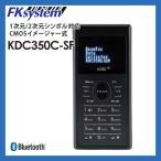 イメージャー KDC350C-SF  小型バーコード・データコレクタ 【1次元/2次元コード対応/CMOSイメージャー式】