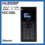 イメージャー KDC350L  小型バーコード・データコレクタ 【1次元バーコード対応/高性能レーザーモジュール】