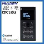 イメージャー KDC350Li  小型バーコード・データコレクタ  【1次元バーコード対応/高性能レーザーモジュール】【iPhone/iPad/iPodtouch対応】