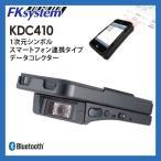 イメージャー KDC410  スマートフォン連携・データコレクタ 【1次元バーコード対応/高性能レーザーモジュール】