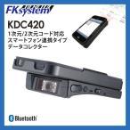 イメージャー KDC420  スマートフォン連携・データコレクタ 【1次元/2次元コード対応/CMOSイメージャー式】