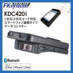 イメージャー KDC420i  スマートフォン連携・データコレクタ 【1次元/2次元コード対応/CMOSイメージャー式】【iPhone/iPad/iPodtouch対応】