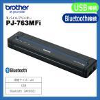 brother(ブラザー工業) PJ-763MFi モバイルプリンター (USB/Bluetooth(MFi対応)接続 国内正規品・国内保証)
