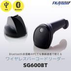 無線 ワイヤレス Bluetooth バーコードリーダー SG600BT