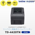 TD-4420TN 熱転写 ラベルプリンター 業務用 brother ブラザー USB RS232C 有線LAN 高品質ラベル 高耐性ラベル コンパクト 本体