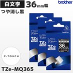 まとめ割 TZe-MQ365 3個セット ブラザー brother純正 36mm幅 つや消し黒 ラミネートテープ 白文字 ラベルライター ピータッチ P-TOUCH専用 おしゃれテープ