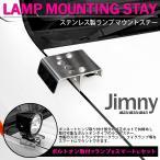 ジムニー JB23/JB33/JB43 スポットランプ ワークランプ 作業灯 ステンレス製 ランプステー/ライトステー